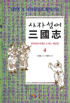 사자성어 삼국지. 4