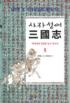 사자성어 삼국지. 5