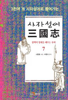 사자성어 삼국지. 7
