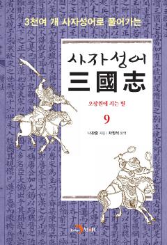 사자성어 삼국지. 9