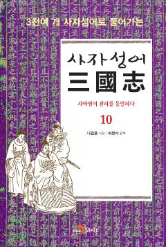 사자성어 삼국지. 10