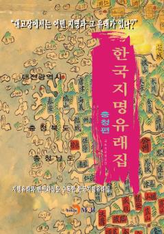 한국지명유래집 (충청편)