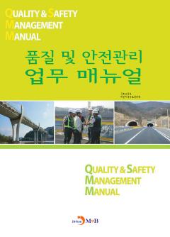 품질 및 안전관리 업무 매뉴얼