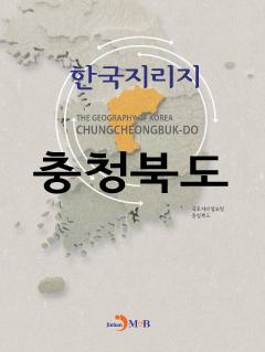 한국지리지 충청북도