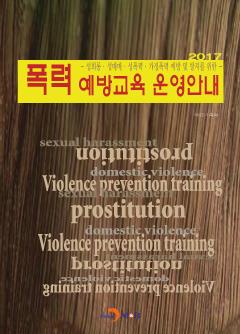 폭력예방교육 운영안내 (2017)