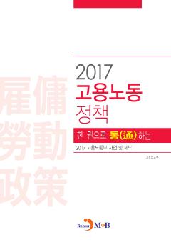 한 권으로 통(通)하는 2017 고용노동정책