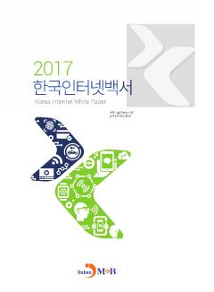 한국인터넷백서(2017)