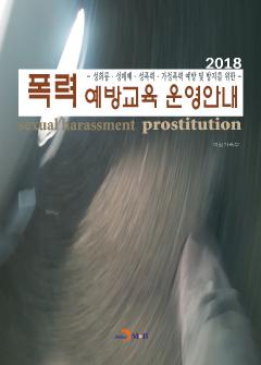 폭력 예방교육 운영안내(2018)