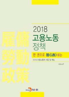 한 권으로 통하는 고용노동정책(2018)