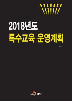 2018년도 특수교육 운영계획