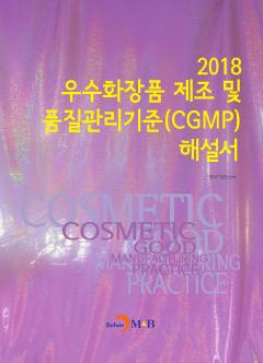 우수화장품 제조 및 품질관리기준(CGMP) 해설서(2018)