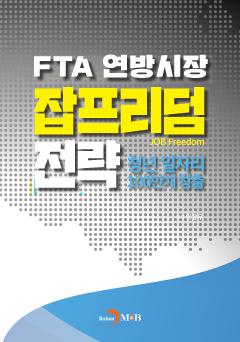 FTA 연방시장 잡프리덤 전략