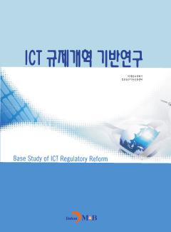 ICT 규제개혁 기반연구