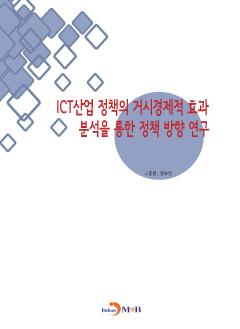 ICT산업 정책의 거시경제적 효과 분석을 통한 정책 방향 연구