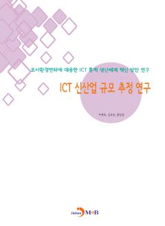 ICT 신산업 규모 추정 연구