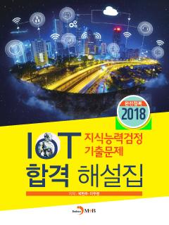 IoT 지식능력검정 기출문제 합격 해설집(2018)