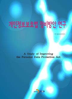 개인정보보호법 정비방안 연구