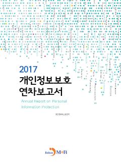개인정보보호 연차보고서 2017