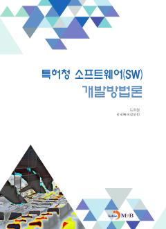 특허청 소프트웨어(SW) 개발방법론