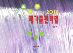 폐기물관리법 2018