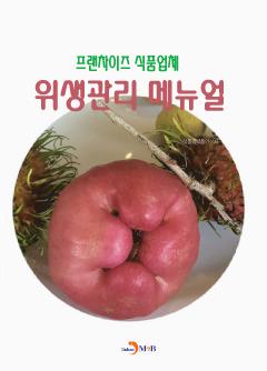 프랜차이즈 식품업체 위생관리 매뉴얼