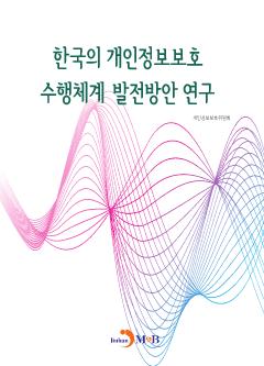 한국의 개인정보보호 수행체계 발전방안 연구