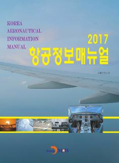 항공정보매뉴얼 (2017)