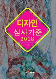 디자인 심사기준(2018)