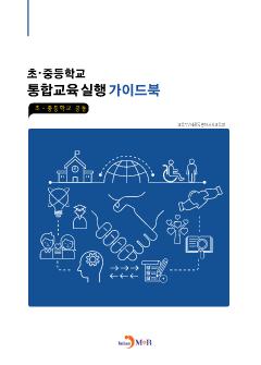 초 중등학교 통합교육실행 가이드북 (초 중등학교 공통)