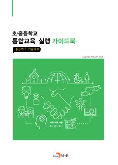 초 중등학교 통합교육실행 가이드북 (중등학교 적용사례)