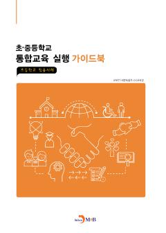 초 중등학교 통합교육실행 가이드북 (초등학교 적용사례)