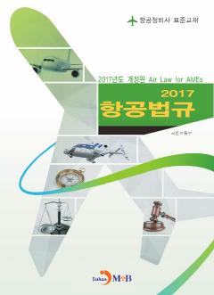 항공법규(2017) 항공정비사 표준교재
