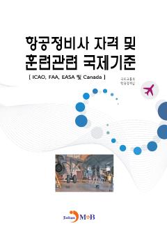항공정비사 자격 및 훈련관련 국제기준