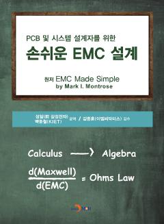 PCB 및 시스템 설계자를 위한 손쉬운 EMC 설계
