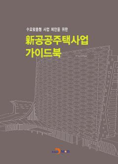 수요맞춤형 사업 제안을 위한 신 공공주택사업 가이드북