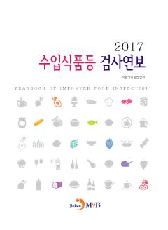 수입식품등 검사연보(2017)