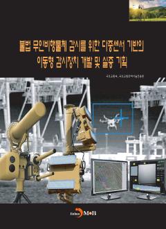 불법 무인비행물체 감시를 위한 다중센서 기반의 이동형 감시장치 개발 및 실증 기획