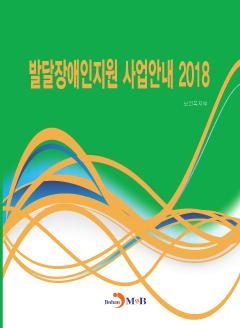 발달장애인지원 사업안내(2018)