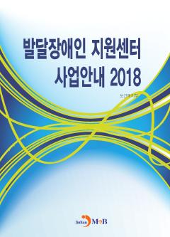 발달장애인 지원센터 사업안내(2018)