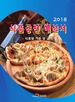 식품공전 해설서(2018)