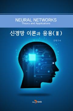 신경망 이론과 응용. 2