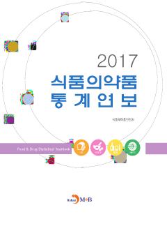 식품의약품 통계연보(2017)