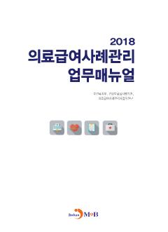 의료급여사례관리 업무매뉴얼(2018)