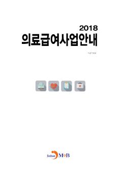 의료급여사업안내(2018)