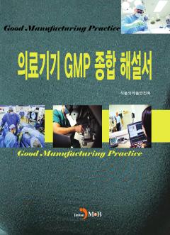 의료기기 GMP 종합 해설서
