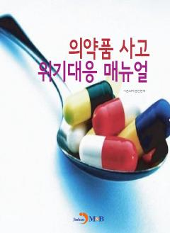 의약품 사고 위기대응 매뉴얼