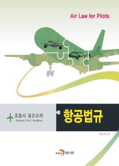 항공법규  조종사 표준교재