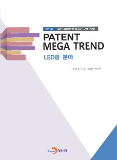 Patent Mega Trend LED광 분야