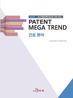 Patent Mega Trend 건설분야