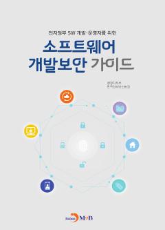 전자정부 SW 개발 운영자를 위한 소프트웨어 개발보안 가이드